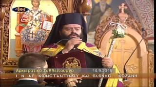 Ύψωσις Τιμίου Σταυρού Ι. Ν. Αγ. Κωνσταντίνου και Ελένης Κοζάνη 14 9 2016