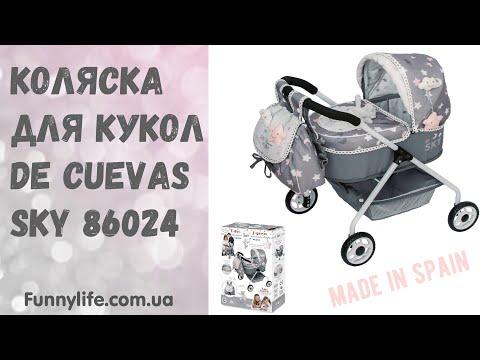 Коляска для кукол DeCuevas серии Sky 86024 Видео обзор