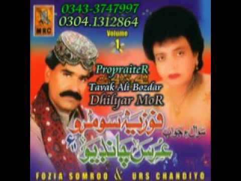 Fozia Soomro And Urs Chandio Old Songs Tavak Ali Bozdar