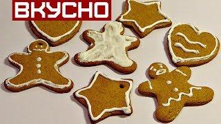 ПЕЧЕНЬЕ / Домашнее Имбирное / Просто и Быстро / Homemade cookies