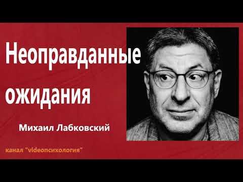 Неоправданные ожидания  Михаил Лабковский