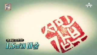 [교양]서민갑부 135회_20170720