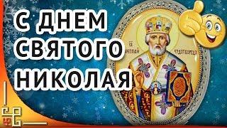 С Днем Святого Николая! Красивое поздравление с днем Святого Николая Чудотворца!