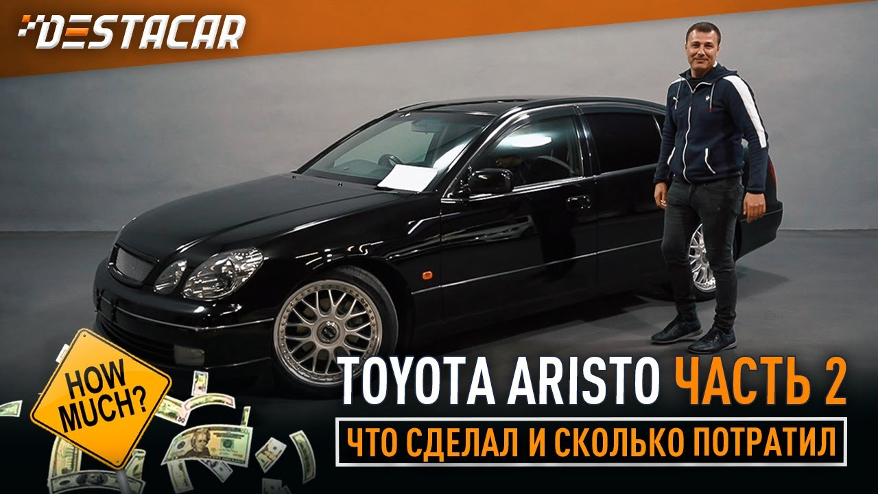 Toyota Aristo Часть 2. Что сделал и сколько €€€ потратил