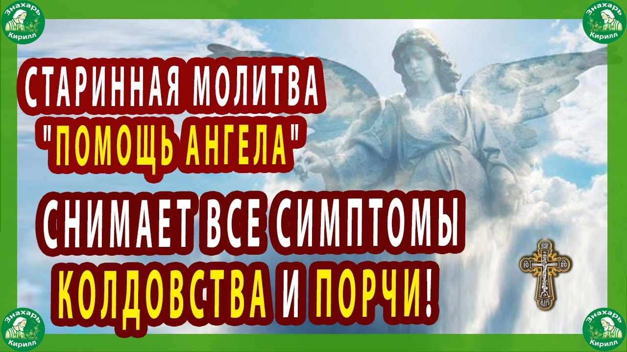 """СТАРИННАЯ МОЛИТВА """"ПОМОЩЬ АНГЕЛА"""" СНИМАЕТ ВСЕ СИМПТОМЫ КОЛДОВСТВА И ПОРЧИ! ✝☦"""