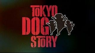 2016/11/11(金)緊急配信リリース「TOKYO DOG STORY」 2016年11月10日(木)公式HPにて2016年内をもって活動休止を発表したJMC(ジュミッチ)。 これまで応援...