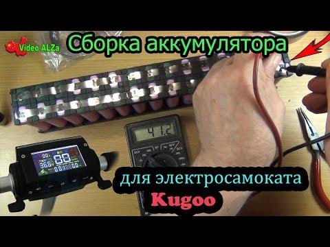 Как собрать аккумулятор 36V- ДЛЯ САМОКАТА KUGOO🛴 Самостоятельная сборка !