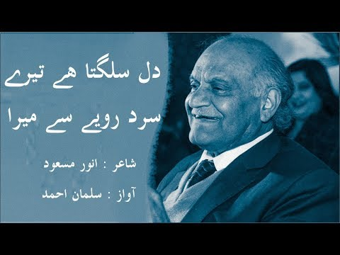 Anwar Masood Pdf Books