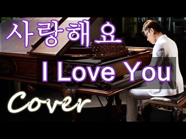 사랑해요 I Love You ( 태연 Taeyeon )  鋼琴 Jason Piano
