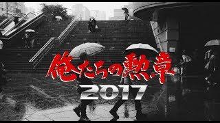 『俺たちの勲章 2017』もし今版☆ テーマ曲:吉田拓郎【あゝ青春】 もし...