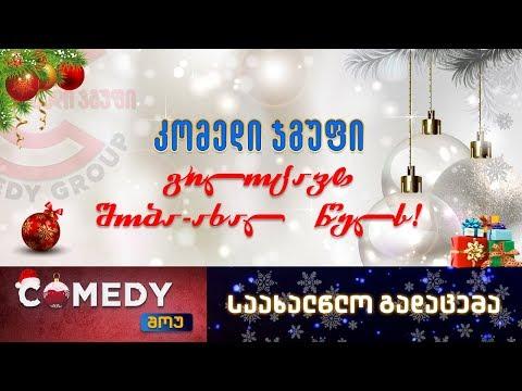 Comedy show - January 5, 2019