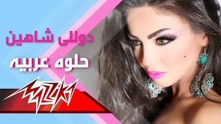 Helwa Arabeya - Dolly Shahine حلوة عربية - دوللى شاهين