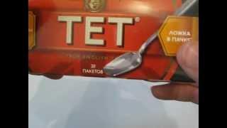 Распаковка Крепкий & Ароматный Цейлонский Чай TET, 20 x 2 г.(, 2012-07-07T08:06:36.000Z)