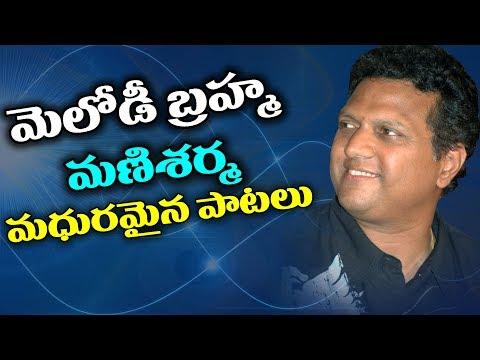 Mani Sharma Telugu All Super Hit Melody Songs - Volga Videos 2017
