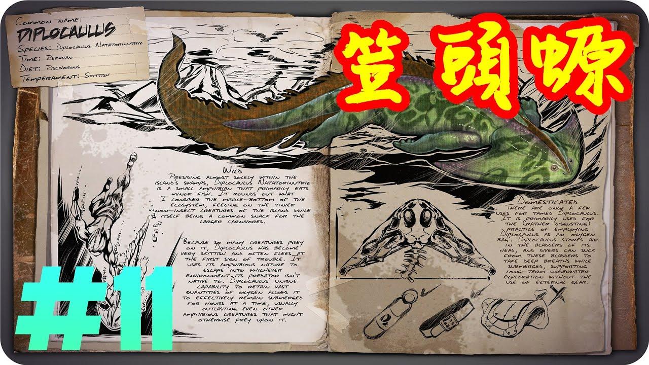 Kye923 | 方舟:生存進化 ARK | 新生物簡介 #11 | 笠頭螈 Diplocaulus - YouTube