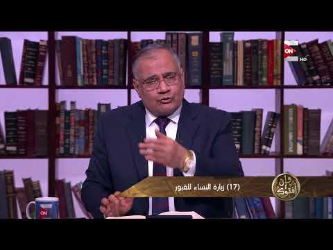 وإن أفتوك - حكم زيارة المرأة للقبور .. د. سعد الهلالي  - 14:21-2018 / 3 / 16