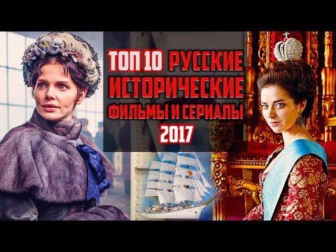 ТОП 10 Русских исторических фильмов 2017