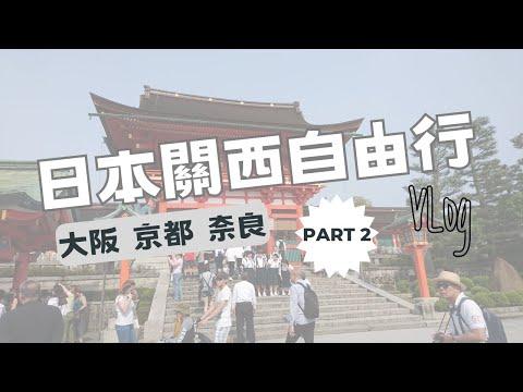 【日本關西自由行】大阪 x 京都 x 奈良旅行全紀錄 (新)