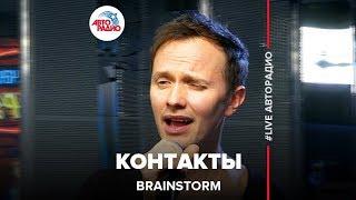 Brainstorm – Контакты (#LIVE Авторадио)