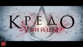 Кредо убийцы | Assassin's Creed - второй трейлер фильма