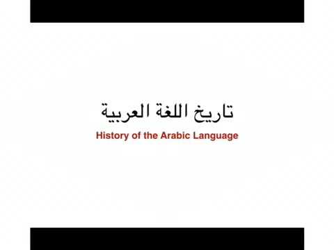 The History of the Arabic Language