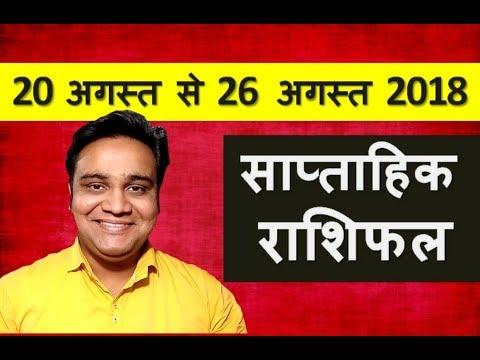 Saptahik Rashifal From 20th August to 26th August 2018...