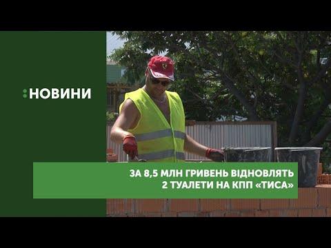 """За 8,5 мільйонів гривень відновлять 2 туалети на КПП """"Тиса"""""""