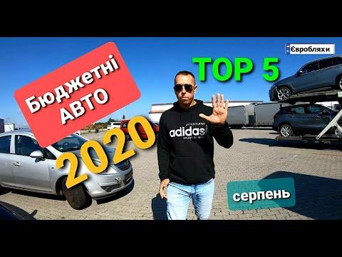 TOP 5 Авто