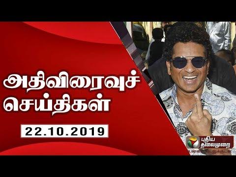 அதிவிரைவு செய்திகள்: 22/10/2019 | Speed News | Tamil News | Today News | Watch Tamil News