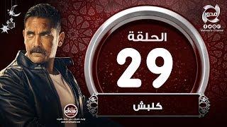 مسلسل كلبش - HD - الحلقة التاسعة والعشرون- بطولة أمير كراراه |  Kalabsh- Episode 29
