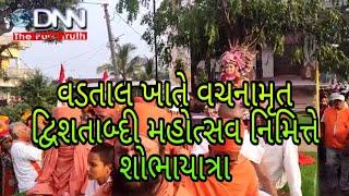 વડતાલ ખાતે વચનામૃત દ્વિશતાબ્દી મહોત્સવ અંગે શોભાયાત્રા | Vadtal Mandir | Shobha Yatra |DNN News