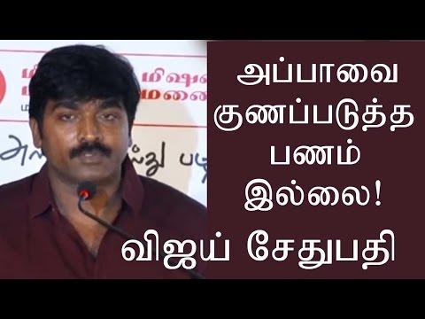 Actor Vijay Sethupathi Speech at Madurai Mission Hospital Press Conference- Pakkatv