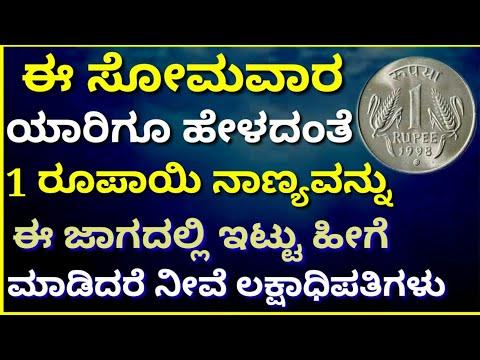 ಈ ಸೋಮವಾರ ಯಾರಿಗೂ ಹೇಳದಂತೆ 1 ರೂಪಾಯಿ ನಾಣ್ಯದಿಂದ ಹೀಗೆ ಮಾಡಿದರೆ ನೀವೆ ಲಕ್ಷಾಧಿಪತಿಗಳು   Kannada Astrology