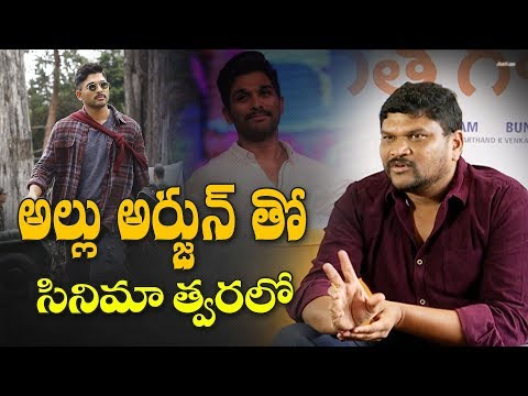 Movie with Allu Arjun soon: Geetha Govindam director Parasuram | Vijay Devarakonda | #GeethaGovindam