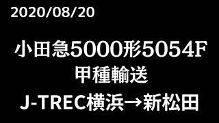 小田急5000形5054F甲種輸送