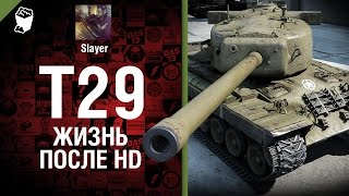 T29: жизнь после HD - от Slayer [World of Tanks]