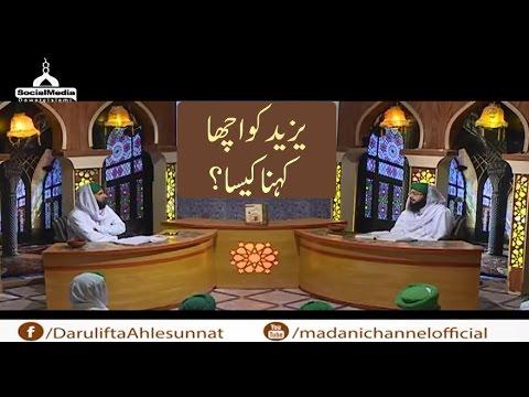 Yazeed Ko Acha Kehna Kaisa Mufti Hassan Attari Al Madani