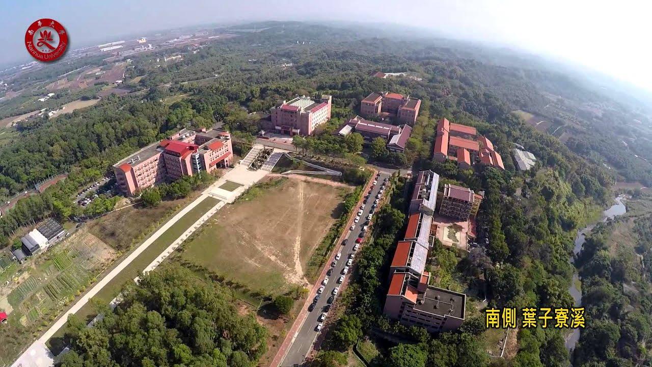 南華大學校園空拍 - YouTube