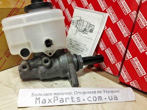 4702860020 47028-60020 Главный тормозной цилиндр Toyota Prado 120 оригинал