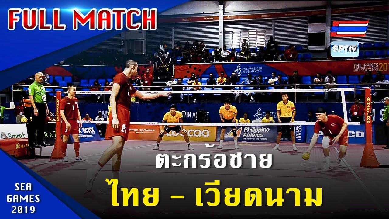 ตะกร้อทีมเดี่ยวชาย ไทย - เวียดนาม ซีเกมส์ 2019