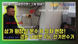 경동나비엔 전기온수기 설치기주의사항 순간온수기설치방법 …