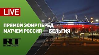 Прямая трансляция перед матчем Россия — Бельгия