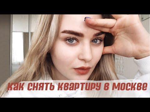 Как снять квартиру в Москве студенту?