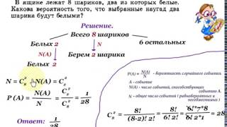 Урок 7. Теория вероятности с использованием формул комбинаторики. Алгебра 11 класс.