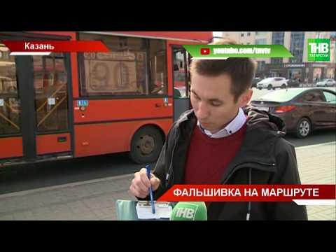 В Казани начали охоту на кондукторов, которые делают деньги мимо кассы