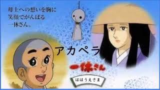 お元気ですか~。 東映アニメ「一休さん」は、室町時代の僧侶、一休宗純...