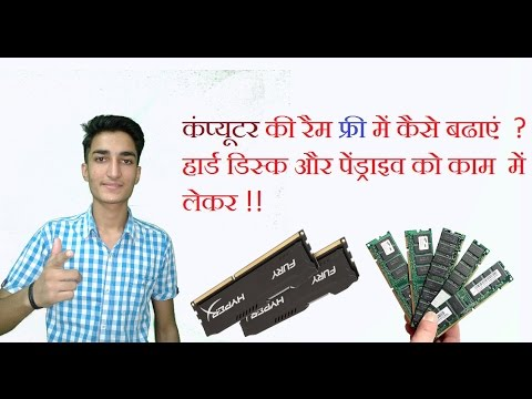 How to Double your PC RAM for FREE !! [Hindi]