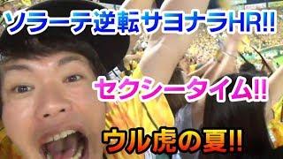 ソラーテ逆転サヨナラホームラン!阪神球団通算8000号と8001号の2発!これぞセクシータイム!ウル虎の夏初勝利や!