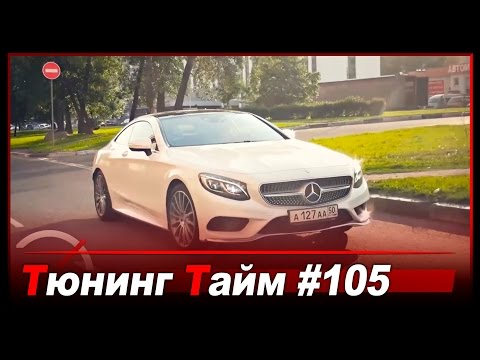 Тт 105: Тест драйв Mercedes Benz S Class coupe s500 2015.