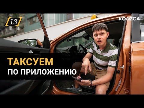 Как подработать в такси